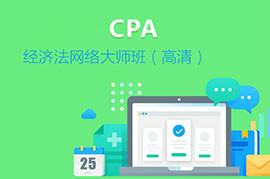 CPA经济法网络大师班