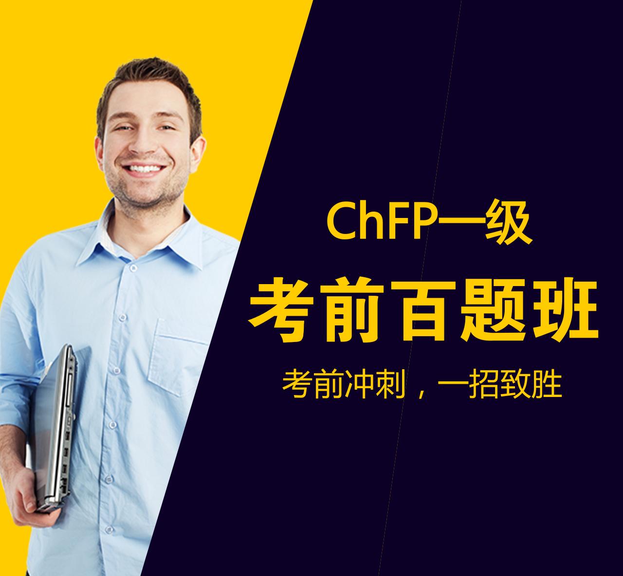 ChFP一级百题班