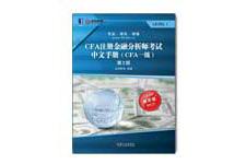 【书籍】CFA注册金融分析师考试中文手册 第2版