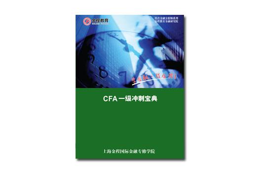 【书籍】CFA一级冲刺宝典(第一册)