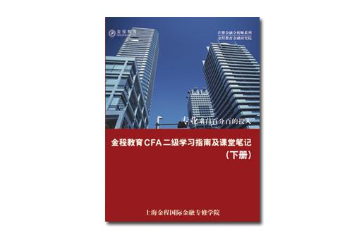【书籍】CFA二级课程笔记与学习指南(下册)