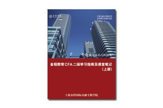 【书籍】CFA二级课程笔记与学习指南(上册)