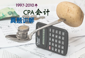 1997-2010年CPA会计真题讲解