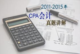 2011-2015年CPA会计真题讲解