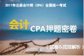2017年CPA会计考前押题密卷(试卷&视频)