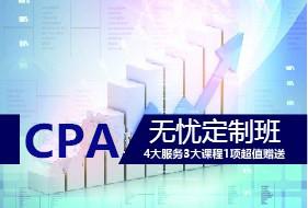 CPA无忧定制班(线下)