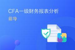 CFA一级财务前导