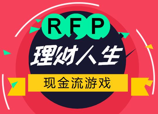 RFP理财人生现金流游戏