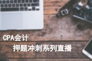 CPA会计押题考试系列直播