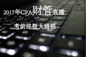CPA财管考前终极大猜想直播