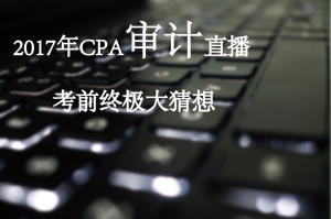 CPA审计考前终极大猜想直播