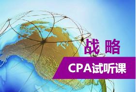 CPA战略试听课