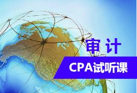 CPA审计试听课