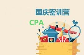 CPA国庆密训营(线下)