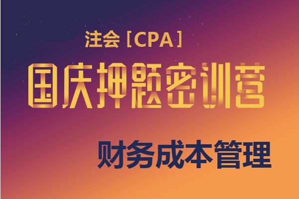 2017年CPA财管国庆密训营(线下)