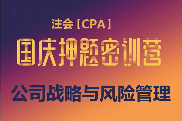 2017年CPA战略国庆密训营(线上)
