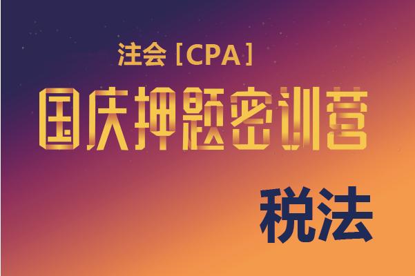 2017年CPA税法国庆密训营(线上)