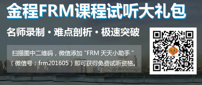 FRM课程试听包