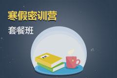 寒假密训营(数学+英语+专业课)