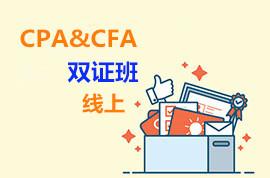 CPA&CFA双证班(线上)