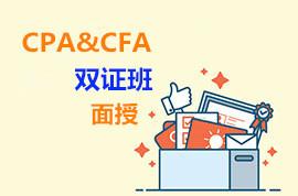 CPA&CFA双证班(线下)