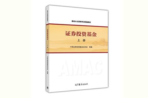 【书籍】基金从业资格考试教材_证券投资基金