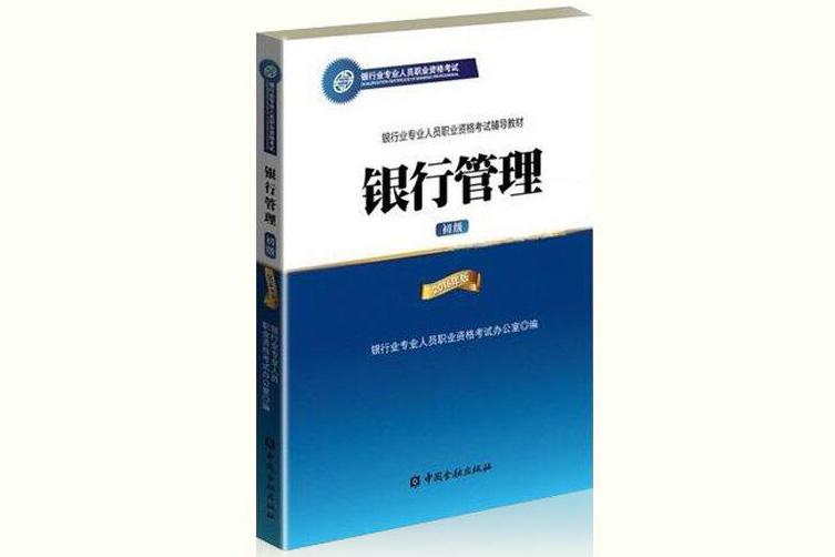【書籍】2017年銀行從業資格考試教材_銀行管理