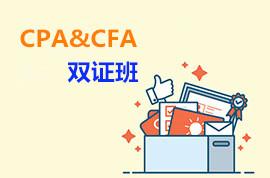 CFA&CPA双证班