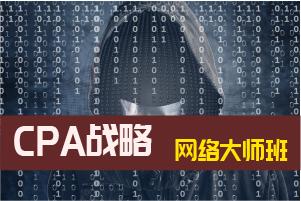 CPA战略网络大师班