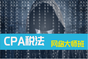 CPA税法网络大师班