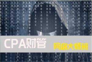 CPA财管网络大师班
