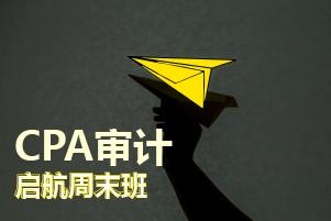 CPA审计启航周末班