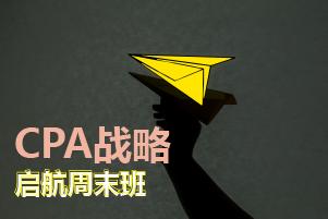 CPA战略启航周末班