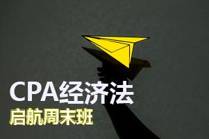 CPA经济法启航周末班