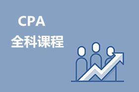 CPA全科课程