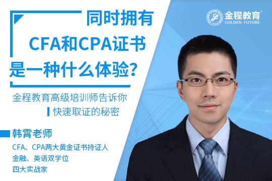 韩老师CPA&CFA双证经验直播