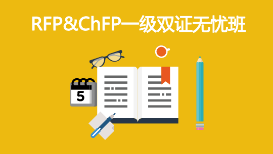 RFP&ChFP一级双证无忧班