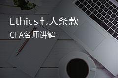 Ethics七大条款名师详解