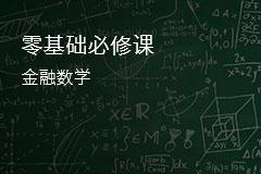 CFA零基础金融数学