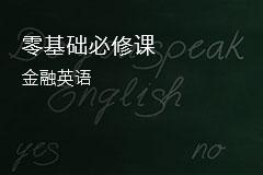 CFA零基础必修课之金融英语