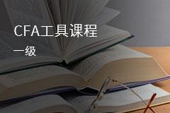 CFA一级工具课程(赠讲义)