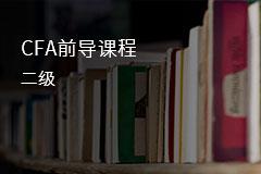 CFA二级前导课程(赠讲义)