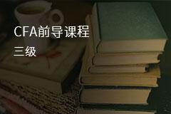 CFA三级前导课程(赠讲义)