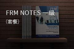 FRM NOTES 一级(套餐)