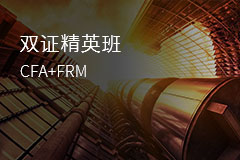 FRM&CFA双证