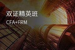 CFA&FRM双证精英班