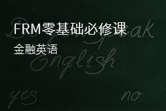 FRM零基础金融英语