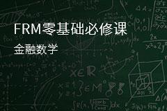 FRM零基礎金融數學