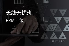FRM二级长线无忧班