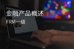 FRM金融產品前導課程